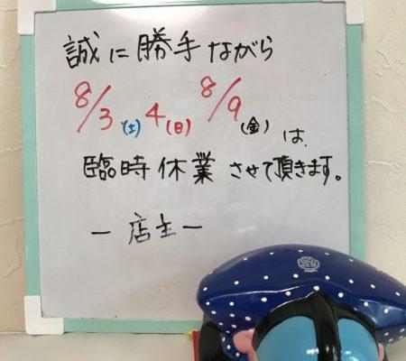 臨時休業で8月3日(土)・9日(金)は午前11時まで対応いたします。