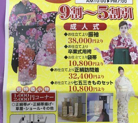貸衣装大処分市 〜 平成31年1月18日(金)19日(土)20日(日) 3日間 開催