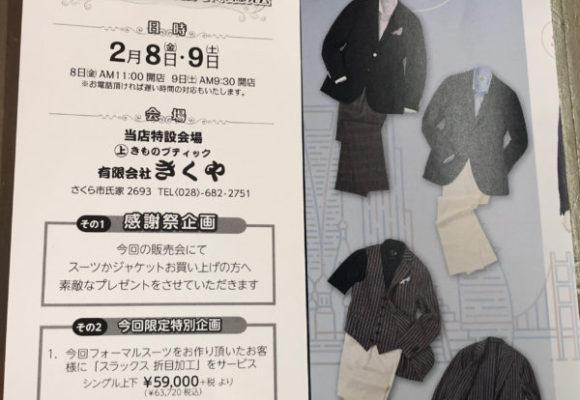 きくや感謝祭!!銀座山形屋スーツオーダー会【2月8日(金)・9(土)】